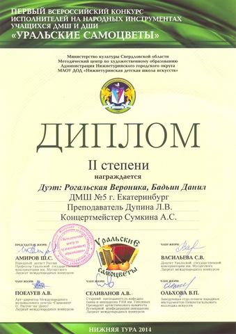 Всероссийские конкурсы исполнителей