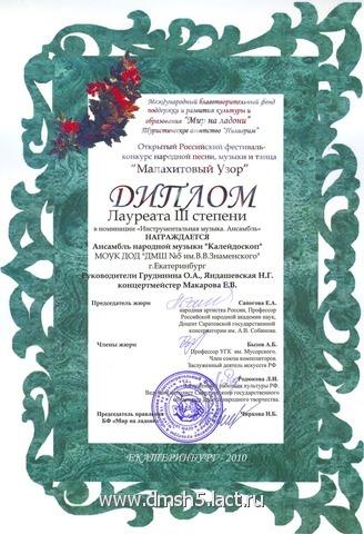 Итоги конкурса мелодии малахитовой шкатулки