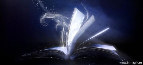 Магия как сделать отворот
