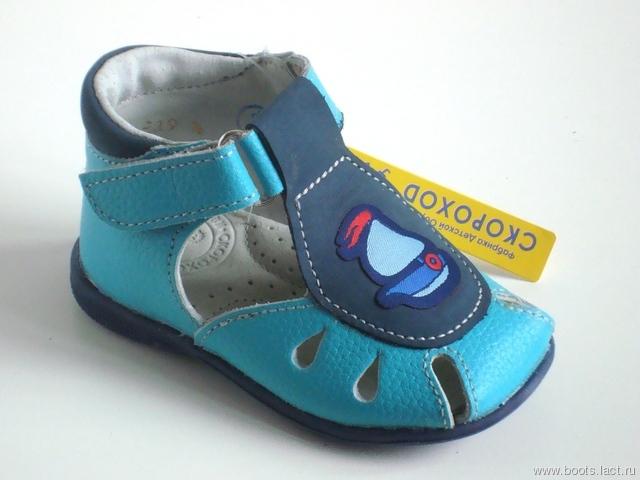 Комментарий детская обувь скороход