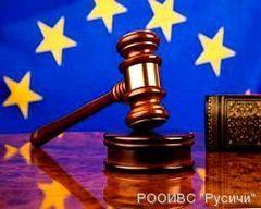 Как обратиться в Европейский суд по правам человека