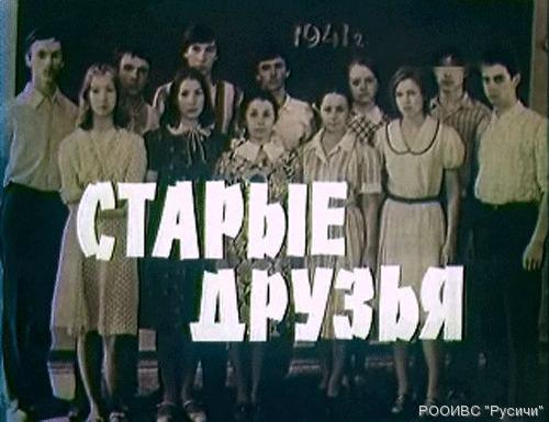 23 мар 2012 советские фильмы ещё немного