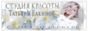 Студия красоты  в Санкт-Петербурге.Интернет магазин профессиональной косметики для волос.Полезные советы,статьи.Рецепты на все случаи жизни от прооф,до кулинарных.Все,что может быть интересно и полезно.