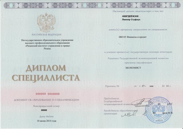Общая база дипломов о высшем образовании краснодарский край адрес общая база дипломов о высшем образовании Россия д Таманская ул Краснодар на котором была принята Стратегия развития