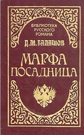 Название книги: Бремя власти Автор: Балашов Дмитрий Михайлович Жанр