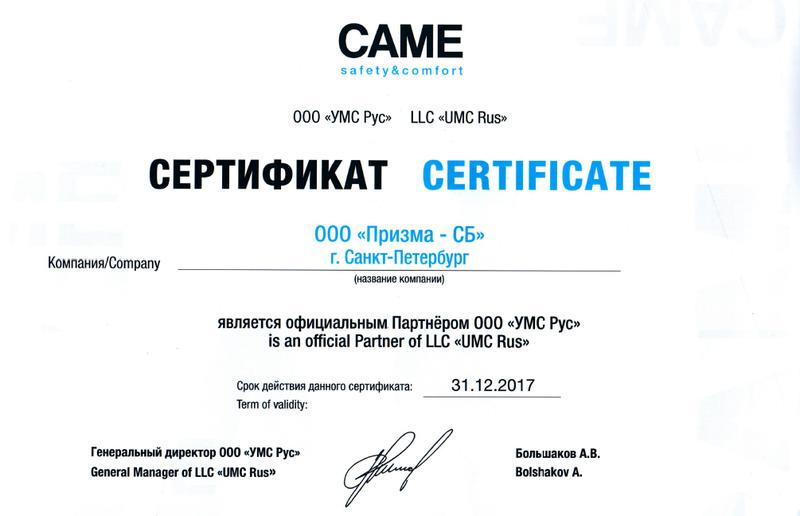 Сертификат дилера CAME