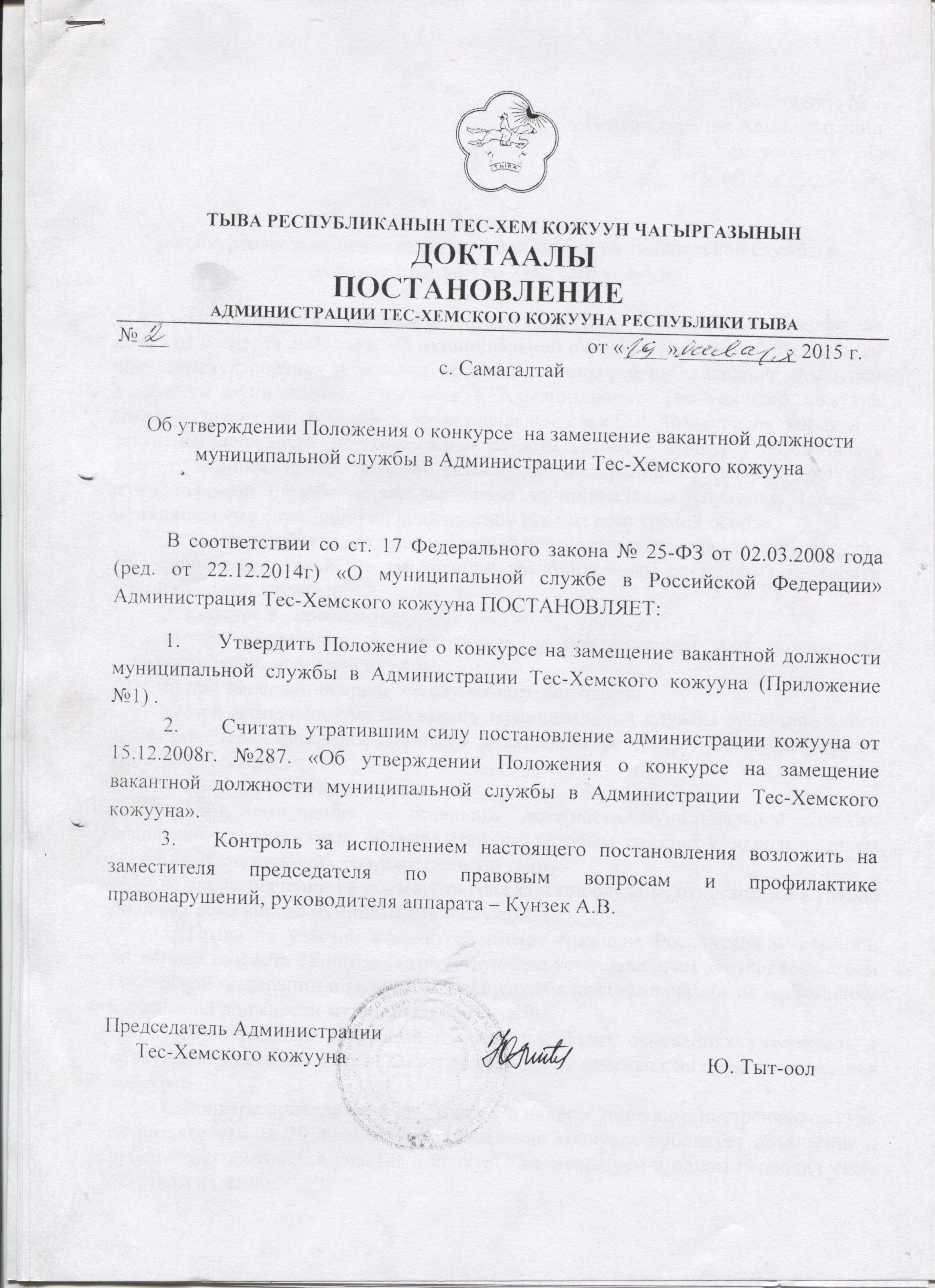 Закон о конкурсе на замещение вакантной должности муниципальной службы
